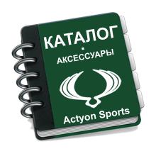 Аксессуары Actyon Sports