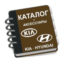 Аксессуары и запчасти KIA/Hyundai