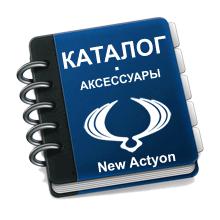 Аксессуары New Actyon