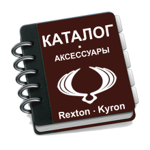 Аксеcсуары Rexton / Kyron / Rodius