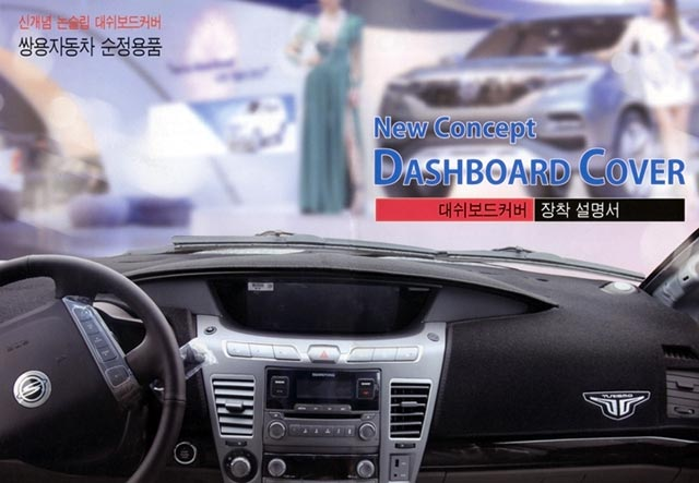 DASHBOARD COVER-3