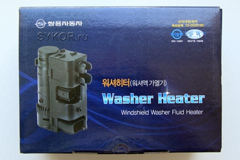 SYK.HEATER-FLUID-1