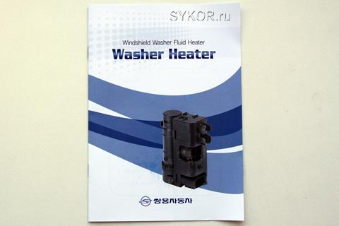 SYK.HEATER-FLUID-3