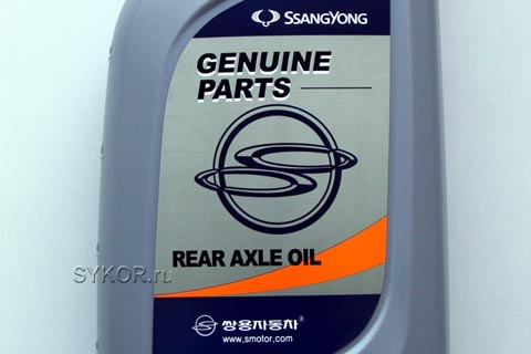SYK.RR-AXLE-OIL.1-1